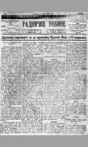 Radničke novine