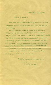 Pismo Simeona Popovića