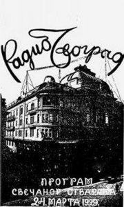 Poster Radio Beograda