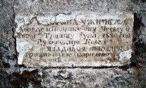 Камен са текстом са изгубљене у времену ужичке чесме