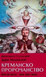 """Knjiga """"Kremansko proročanstvo"""""""
