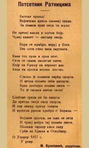 Pesma Potsetnik ratnicima
