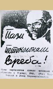 Plakat Piva Karamatijevića