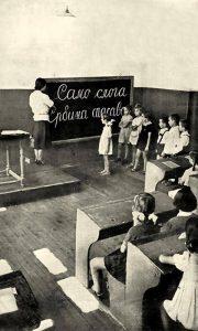 Učionica i razred snimljen šezdesetih godina 20. veka u Prvoj osnovnoj školi