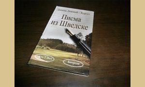 Daničina knjiga