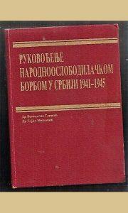 Jedna od Glišićevih knjiga