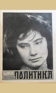 U Užicu veoma popularna glumica Tatijana Samojlova na naslovnoj strani Ilustrovane politike