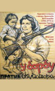 Plakat iz vremena Užičke republike