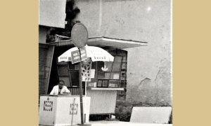 """""""Automat"""" za sladoled na štapiću kod """"Pariza"""" pored cvećare i trafike """"Lutrije"""""""