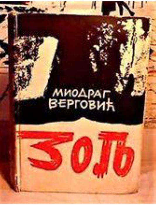 """Knjiga """"Zolj"""", Vegovića, """"Vesti# 1966."""