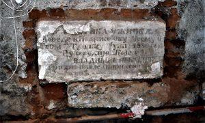Blok peščara sa uklesanim tekstom sa česme u zidu baštanske bine,današnjeg GKC-a