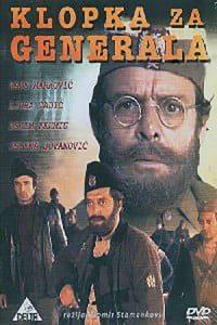 Plakata Klopka za generala najgledaniji film u Užicu tokom 1971. god.