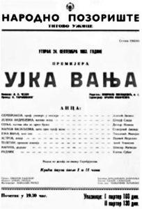Plakat za predstavu Ujka Vanja 1963. godine