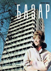 Prvi broj časopisa Bazar